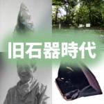 日本における旧石器時代と打製石器