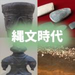 縄文時代についてわかりやすく~1万年を語る貝塚~