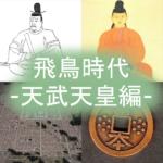 飛鳥時代についてわかりやすく-天武天皇編-