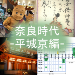 奈良時代についてわかりやすく-平城京編-
