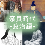 奈良時代についてわかりやすく-藤原氏の政治編-