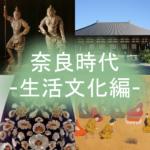 奈良時代についてわかりやすく-天平文化編-