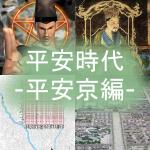 平安時代についてわかりやすく part1「平安京編」