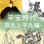 平安時代についてわかりやすく part6「源氏と平氏編」