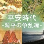 平安時代についてわかりやすく part8「源平合戦(治承・寿永の乱)編」