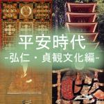 平安時代についてわかりやすく part9「弘仁・貞観文化編」