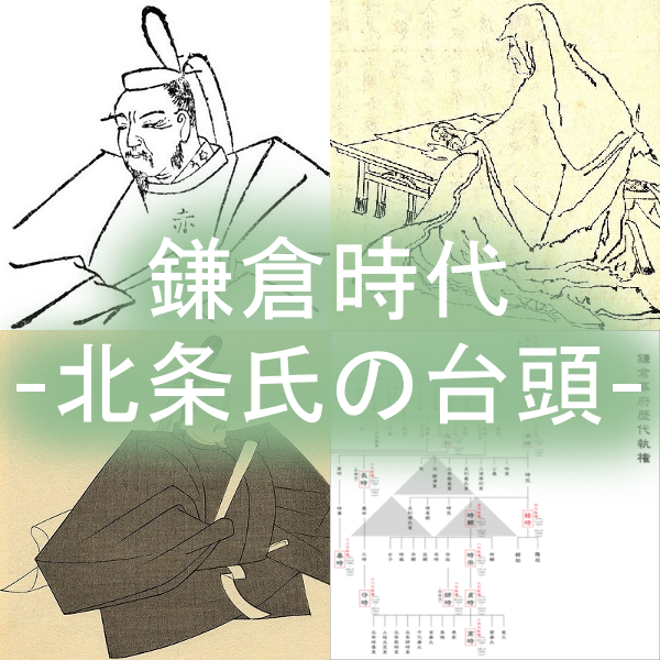 鎌倉時代の勉強をしよう