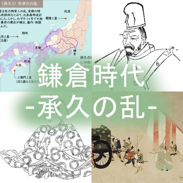 鎌倉時代についてわかりやすく【4】承久の乱、尼将軍(北条政子)の演説 ...