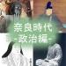 奈良時代の政治についてわかりやすく-藤原氏と律令-